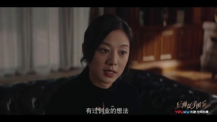 """《上海女子图鉴》海燕质疑""""卖身合同"""" 林立诡辩完美化解"""