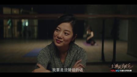 """《上海女子图鉴》""""林太太""""身份大揭秘 海燕你可长点心吧"""