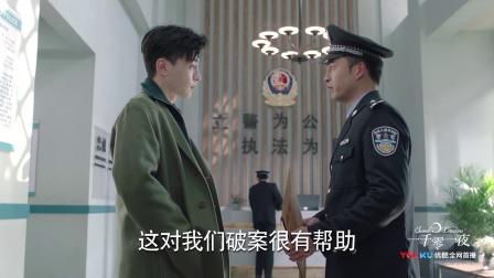 《一千零一夜》【邓伦X谢君豪CUT】48 柏海携线索报案成功,刘英杰被通缉驾车逃跑