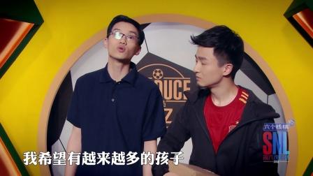 【纯享版】《周六夜现场》《Produce14亿》岳云鹏陈赫变国足练习生