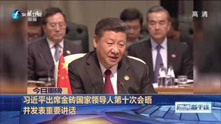 习近平出席金砖国家领导人第十次会晤 并发表重要讲话海峡新干线20180727 高清