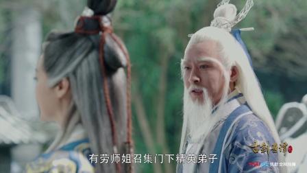 《古剑奇谭2》【郭晓峰CUT】45 世间瞩目,清和发动太华观助力共讨流月城