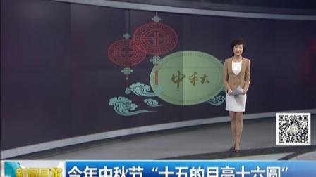 """今年中秋节""""十五的月亮十六圆"""" 新闻早报 180924"""