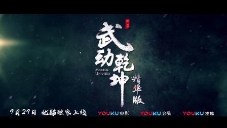 《武动乾坤·精华版》15秒预告 少年闯关,触底反弹