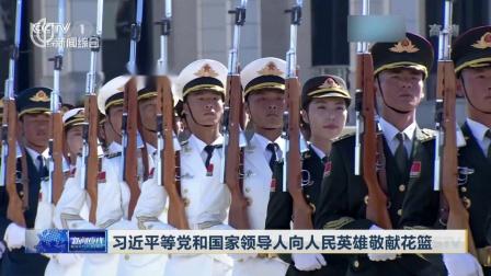 习近平等党和国家领导人向人民英雄敬献花篮 新闻夜线 180930