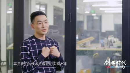 纪录片《身边人的创业史》第48集 创建企业名片的快手侠