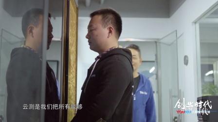 纪录片《身边人的创业史》第58集《应用程序里的华佗先生》
