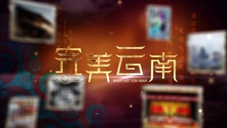 《动画游云南》之屏边新奇特:完美屏边,边疆屏障,中国最南端的春城