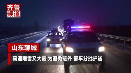 山东:场面壮观!高速雨雪又大雾 警车压速护送私家车
