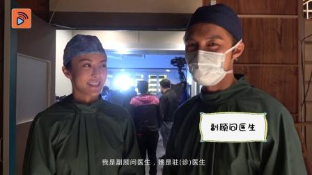 TVB【白色強人】花絮 張曦雯 黃嘉樂話腦神經外科醫生係最叻?!