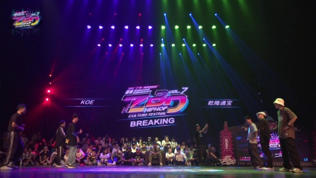 KOE VS 乾隆通宝 Breaking Semi Final