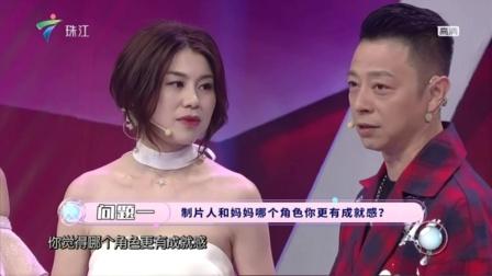 斜杠辣妈刘颖婷感慨做妈妈最有成就感 超级辣妈3 190803 高清