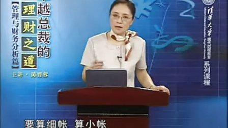 卓越总裁的理财之道管理与财务分析篇04