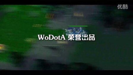 【WoDotA荣誉出品】每周DotA Top10第四十六弹