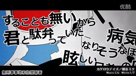 【初音ミク】カゲロウデイズ【中文字幕PV】