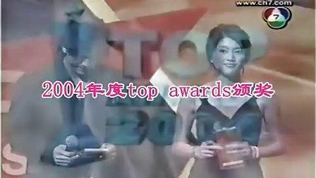 [中字]Tik杰西达邦获得2004年度top awards最佳男主奖