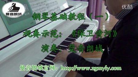 钢琴基础教程一 《保卫黄河》视奏示范