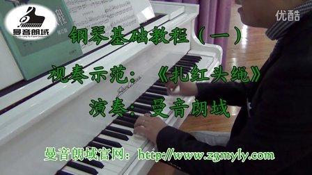 钢琴基础教程一 《扎红头绳》视奏示范