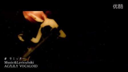 【MMD】LILY『リミッター』feat AC PV風
