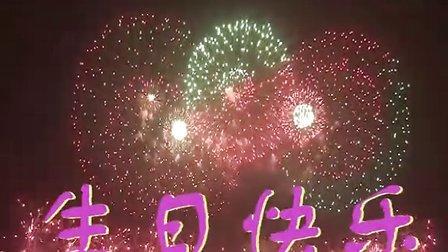 东方妹妹生日快乐