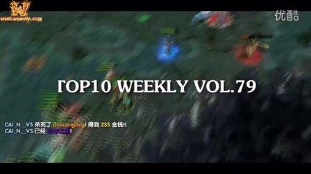 <WoDotA荣誉出品>Top10 第79弹