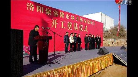 洛阳聚客隆实业有限公司商城改造项目开工仪式