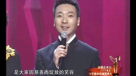 2007年度中华慈善奖颁奖晚会