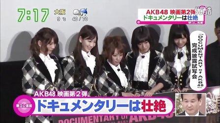 120119 AKB48纪录片すまたん 篠田麻里子 推しメンは辛坊!
