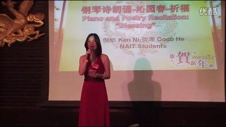 2012 NAIT中国学生联谊会 春节晚会 05