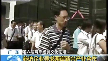 CCTV报道:两岸第六届经贸文化论坛 参访企业寻求两岸新兴产业合(泰玛风光能源)