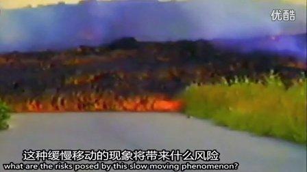 特大自然灾害  火山