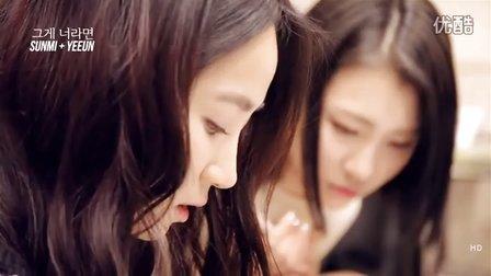 """140219 宣美 誉恩-""""如果是你""""录音制作花絮"""