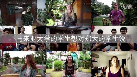 郑州大学赴马来亚大学交换生生活点滴