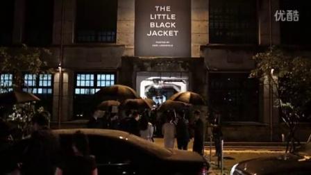 香奈儿Little Black Jacket台北展览开幕盛典