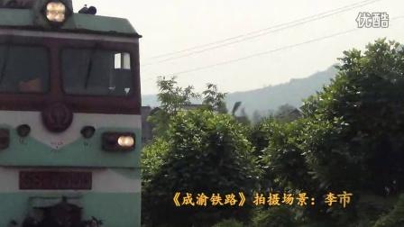《成渝铁路》第二期宣传片(略带瑕疵)