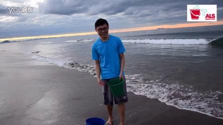 Ice Bucket Challenge by Jason