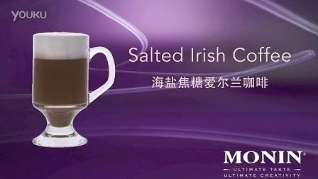Salted Irish Coffee 海盐焦糖爱尔兰咖啡