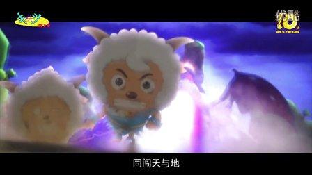 知己国语版(喜羊羊与灰太狼之羊年喜羊羊完整版MV)