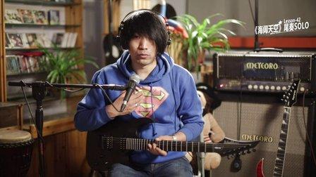 海阔天空尾奏电吉他教学