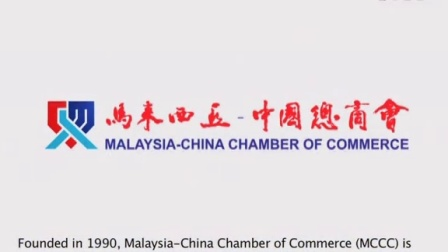 MCCC 2016 Corporate Video