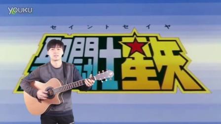 圣斗士星矢主题曲《天马的幻想》吉他独奏——武汉弦木吉他姜凯