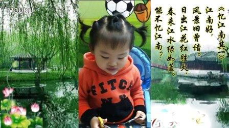 《忆江南》两岁幼儿背诵(情景音乐朗诵唐诗宋词国学儿歌童谣绕口令)