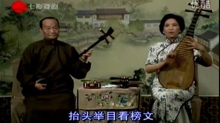 长篇弹词《十美图》周剑萍庄凤珠弹唱