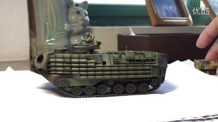 模玩评测 果子狸-.- aav7两栖突击车 河马 威龙1:72 坦克装甲车模型