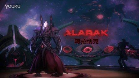 合作任务模式新指挥官预览 - 阿拉纳克