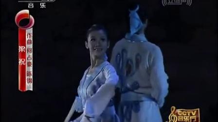 古典舞:梁祝
