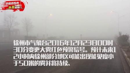 徐州市23日发布红色大雾预警,可能见度小于50米