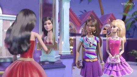 芭比之梦想豪宅 01 派对糗事 都市美少女