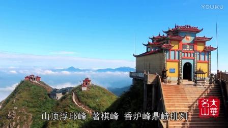 乐安大华山风景名胜区宣传片