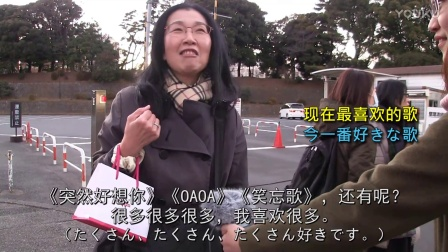 采访五月天歌迷/Maydayファンへのインタビュー@日本武道馆2017